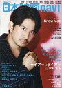 日本映画navi(vol.91) ザ・ファブル殺さない殺し屋 (NIKKO MOOK TVnaviプラス)