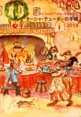【送料無料】ターシャ・テューダーの手帳(2014)