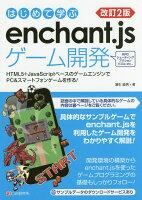 はじめて学ぶenchant.jsゲーム開発改訂2版
