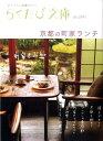 京都の町家ランチ (らくたび文庫)