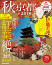 秋の京都2016 ハンディ版 [ 朝日新聞出版 ]