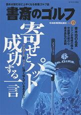 書斎のゴルフ VOL.35