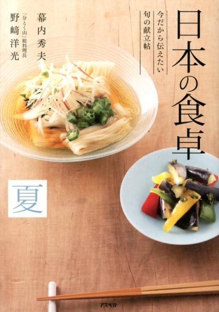 日本の食卓(夏) 今だから伝えたい旬の献立帖