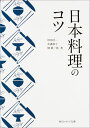 日本料理のコツ (角川ソフィア文庫) [ 杉田 浩一 ]