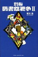 『別冊図書館戦争(2)』の画像