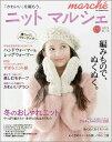 【送料無料】ニットマルシェ(vol.16(2013秋/冬))
