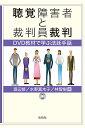 聴覚障害者と裁判員裁判 DVD教材で学ぶ法廷手話 [ 渡辺 修 ]