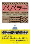 パパラギ はじめて文明を見た南海の酋長ツイアビの演説集 (SB文庫) [ ツイアビ ]