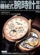 機械式腕時計年鑑(2016〜2017)