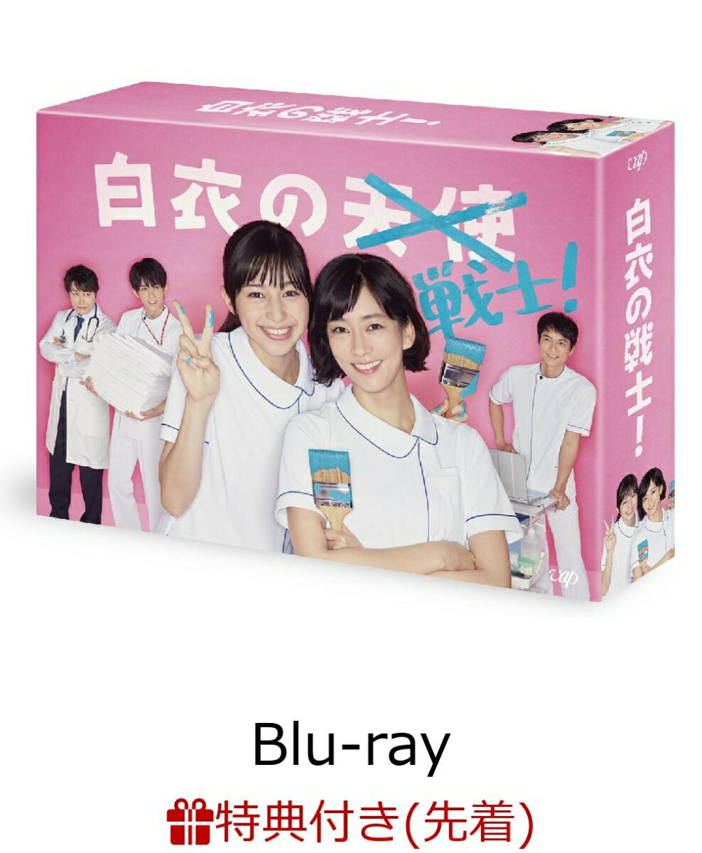 【先着特典】白衣の戦士! Blu-ray BOX(オリジナルピルケース付き)【Blu-ray】