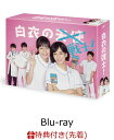 【先着特典】白衣の戦士! Blu-ray BOX(オリジナル...