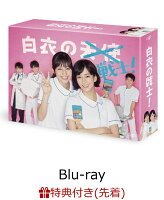 【先着特典】白衣の戦士! Blu-ray BOX【Blu-ray】(オリジナルピルケース)