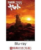 【先着特典】劇場上映版「宇宙戦艦ヤマト2199」 Blu-ray BOX (特装限定版)【Blu-ray】(イラストシート3枚セット)