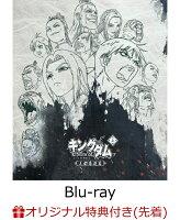 【楽天ブックス限定先着特典】キングダムBlu-ray BOX ~王都奪還篇~【Blu-ray】(ブロマイド(2L判))