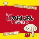 テレビ朝日系金曜ナイトドラマ 私のおじさん 〜WATAOJI〜 オリジナル・サウンドトラック [ 木村秀彬 ]