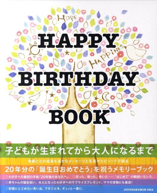 Happy Birthday Book(ハッピー バースデー ブック) [ 押金 美和 ]