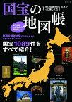国宝の地図帳