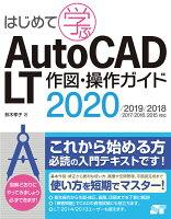はじめて学ぶ AutoCAD LT 作図・操作ガイド 2020/2019/2018/2017/2016/2015対応