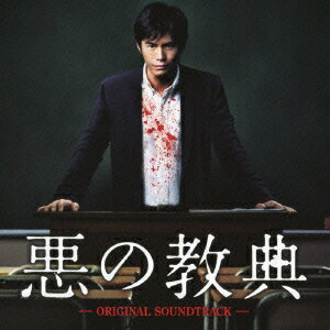 【送料無料】悪の教典 オリジナル・サウンドトラック [ 遠藤浩二 ]