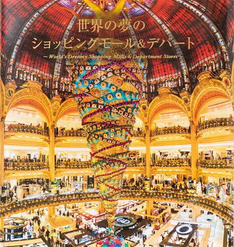 世界の夢のショッピングモール&デパート