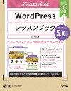 WordPressレッスンブック 5.x対応版 [ エビスコム ]