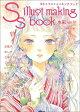 SSイラストメイキングブック(水彩 vol.01)