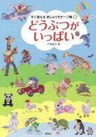 【バーゲン本】どうぶつがいっぱいーすぐ使える刺しゅうモチーフ集8