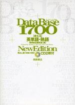 データベース1700使える英単語・熟語New Edition