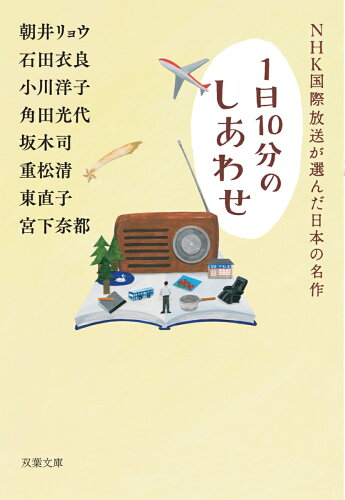 NHK国際放送が選んだ日本の名作