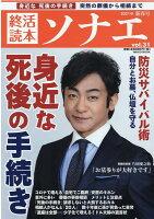 終活読本ソナエ(vol.31(2021年冬号))