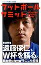 フットボールサミット(第21回) 遠藤保仁、W杯を語る。 [ 『フットボールサミット』議会 ]