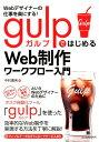 Webデザイナーの仕事を楽にする!gulpではじめるWeb制作ワークフロー入門 [ 中村勇希 ]