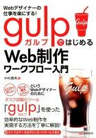 Webデザイナーの仕事を楽にする!gulpではじめるWeb制作ワークフロー入門