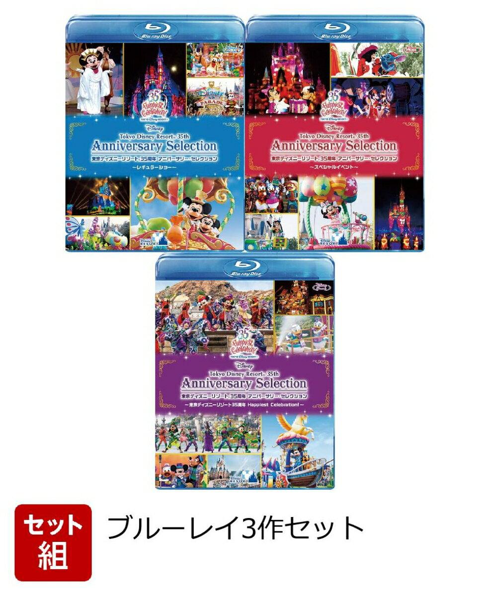 【セット組】東京ディズニーリゾート 35周年 アニバーサリー・セレクション ブルーレイ3作セット 【Blu-ray】
