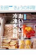 【楽天ブックスならいつでも送料無料】食材別おいしい冷凍大百科