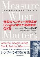 Measure What Matters(メジャー・ホワット・マターズ)