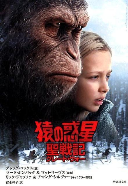 猿の惑星聖戦記画像