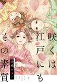 【楽天限定特典付】咲くは江戸にもその素質(4)