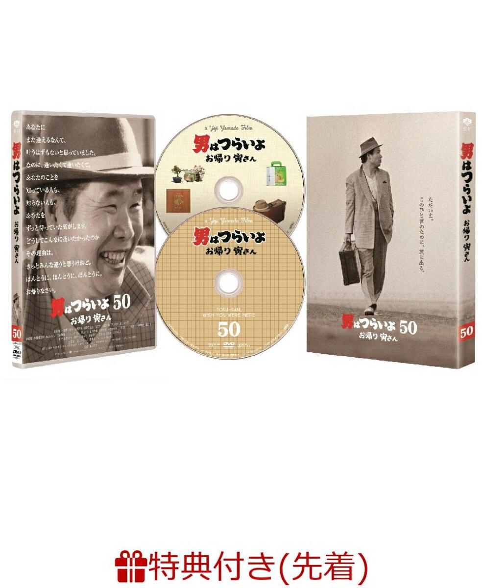 【先着特典】男はつらいよ お帰り 寅さん 豪華版(初回限定生産)(オリジナルポストカード3枚セット&B2 ポスター)