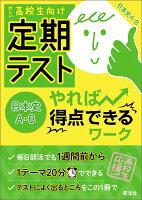 定期テストやれば得点できるワーク日本史A・B