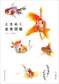ときめく金魚図鑑