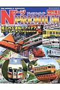Nゲージプレミアムガイド(vol.1)