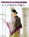 大人が始める手編み 大きく見やすい編み図と写真プロセスでわかりやすい! (レディブティックシリ...