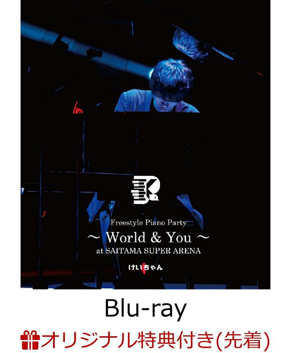 【楽天ブックス限定先着特典】Freestyle Piano Party〜 World & You〜 at SAITAMA SUPER ARENA【Blu-ray】(A4クリアファイル)