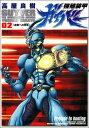 強殖装甲ガイバー(2) (角川コミックス・エース) [ 高屋