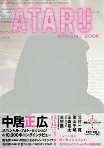 【送料無料】ATARU OFFICIAL BOOK