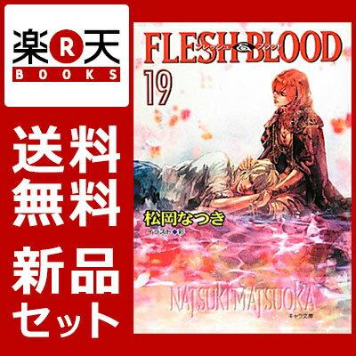 FRESH & BLOOD 1-19巻+外伝 20冊セット (キャラ文庫) [ 松岡なつき ]