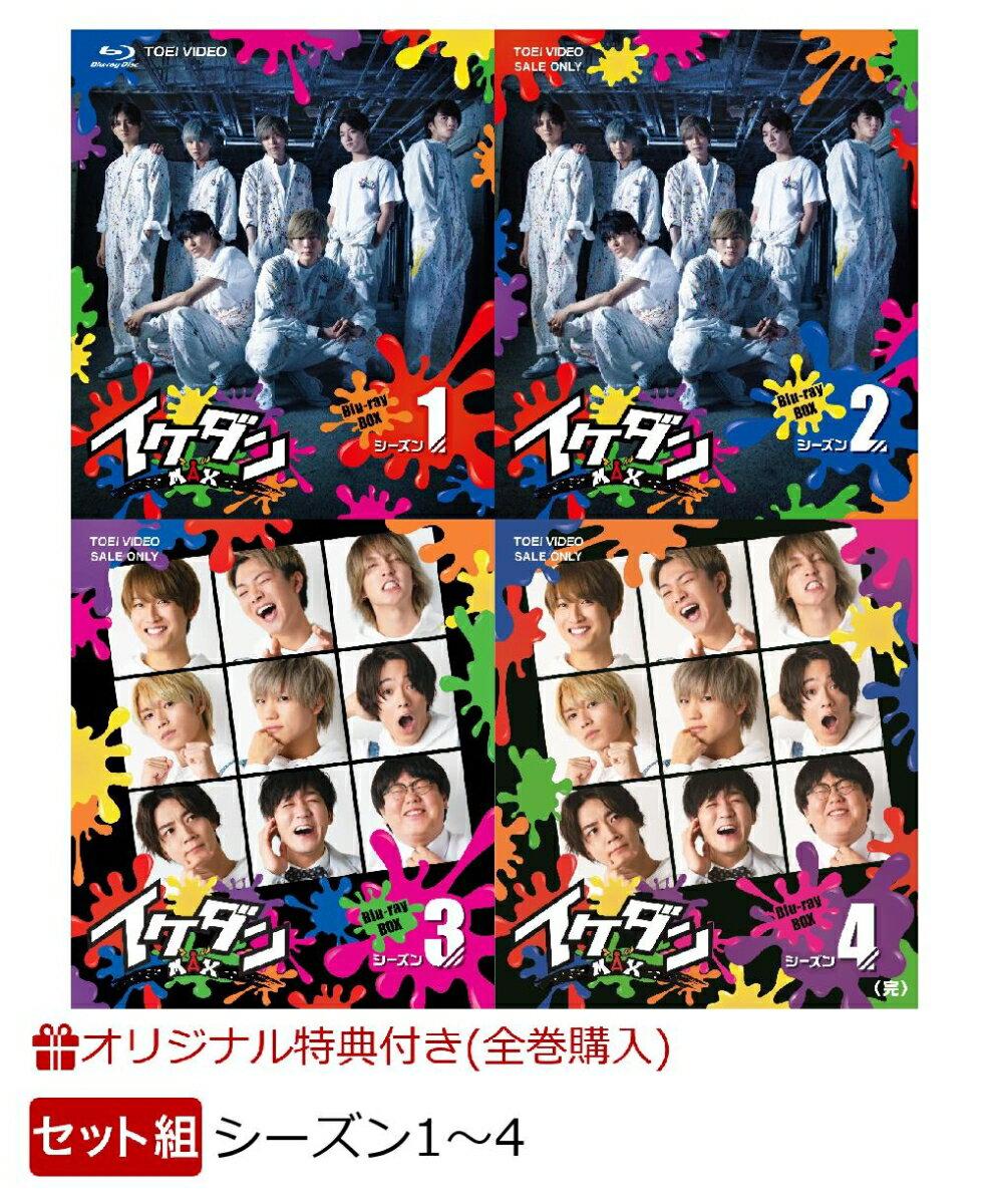 【セット組】【楽天ブックス限定全巻購入特典】イケダンMAX Blu-ray BOX シーズン1〜4(オリジナル映像特典DVD)【Blu-ray】