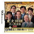東大将棋 名人戦道場DSの画像