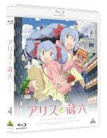 アリスと蔵六 4【Blu-ray】